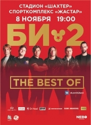 БИ-2. «The Best Of»