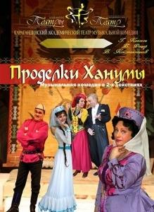 Проделки Ханумы (КАТМК в Петропавловске)
