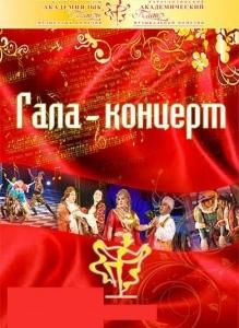 Гала-концерт ЗВЕЗД ОПЕРЕТТЫ (КАТМК в Шымкенте)