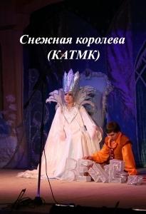 Снежная королева (КАТМК в Кызылорде)