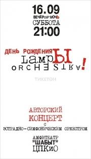 Концерт группы LampЫ  Orchestra