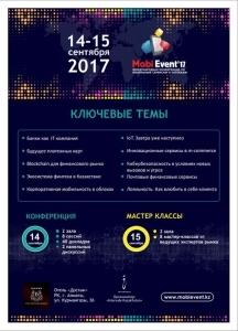Мобильные сервисы и платежи - MobiEvent'17