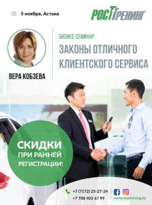 «Законы отличного клиентского сервиса»