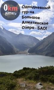 Однодневный тур на Большое Алматинское Озеро + водопад Аю-сай + соколиный питомник «Сункар»