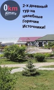 Двухдневный тур на горячие источники в зону отдыха «Деревушка»