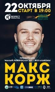 Большой концерт Макса Коржа