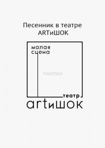 Песенник в театре ARTиШОК