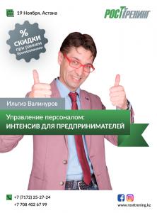 «Управление персоналом: интенсив для предпринимателей»