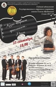 Концерт камерной музыки. 23 сентября