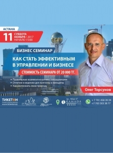 Олег Торсунов. Семинар «Как стать эффективным в управлении и бизнесе»