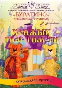 Қонжық Рим-Тим-Ти (КАТМК)