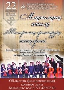 Концерт открытия сезона