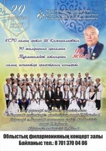 Концерт, посвященный 90-летию народного артиста КазССР Ш. Кажгалиева