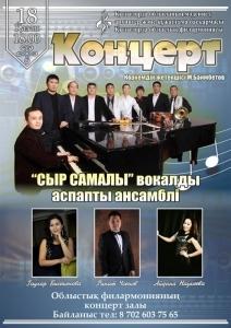 Концерт вокально-инструментального ансамбля «Сыр самалы»