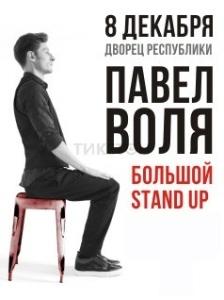 Павел Воля. Большой Stand Up в Алматы
