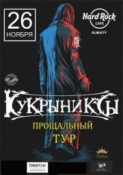 КУКРЫНИКСЫ в Алматы. Прощальный тур
