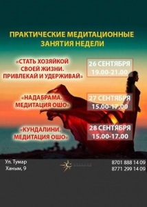 Практические медитационные занятия