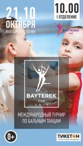 МЕЖДУНАРОДНЫЙ ТУРНИР ПО СПОРТИВНЫМ БАЛЬНЫМ ТАНЦАМ «BAYTEREK CUP». 5-11 лет