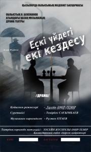 «Ескі үйдегі екі кездесу». Театр им. Бекежанова