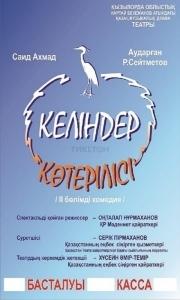 «Келіндер көтерілісі». Театр им. Бекежанова