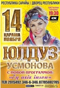 Юлдуз Усманова в Алматы