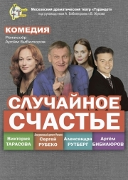 Комедия «Случайное счастье» в Караганде
