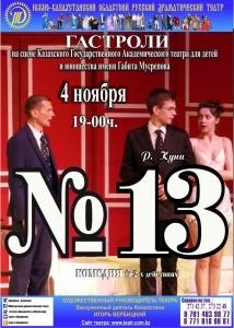 «№13». Гастроли ЮКО драм.театра