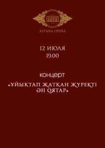 «Ұйықтап жатқан жүректі ән оятар» (AstanaOpera)