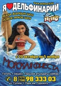 Шоу «Морская фиеста»