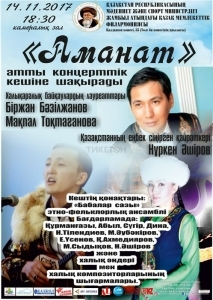 «Аманат» концерттік кеші
