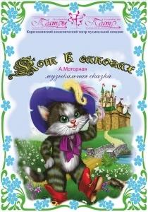 Кот в сапогах (КАТМК)