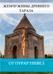 Pearls of ancient Taraz