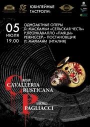 Одноактные оперы П.Масканьи «Сельская честь» Р. Леонкавалло «Паяцы»  (AstanaOpera)