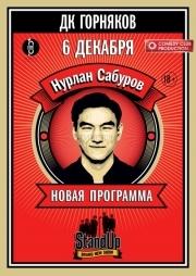 Сольный концерт Нурлана Сабурова в Караганде!