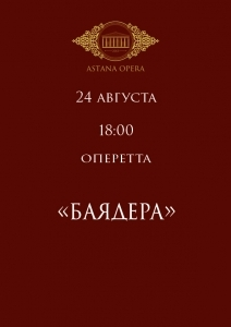 «Баядера» (AstanaOpera)