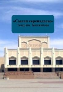 «Сыған серенадасы». Театр им. Бекежанова