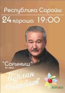 Нұрлан Өнербаев. «Сағыныш»