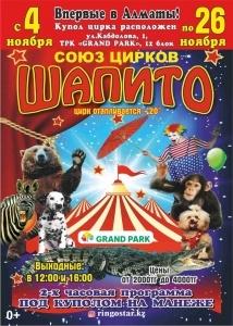 Союз Цирков Шапито