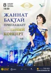 «Жаннат Бактай приглашает» (AstanaOpera)