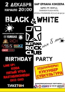 Astana Rock Club - 8 лет