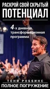 Семинар Тони Роббинса «Раскрой свой скрытый потенциал»