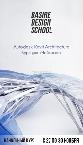 Тренинг «Autodesk Revit Architecture. Начало | Курс для Чайников»