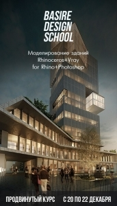 Продвинутый курс «Моделирование зданий Rhinoceros+Vray for Rhino+Photoshop»