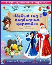 «Новый год в подводном пространстве»