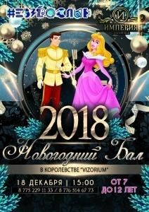Новогодний Бал в Королевстве