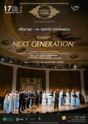 Next generation  (Жастар – ел тірегі!) (AstanaOpera)