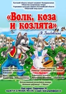«Волк, коза и козлята»