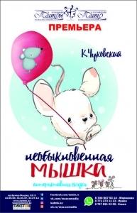 Премьера. Необыкновенная мышка (КАТМК)