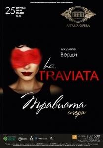 Травиата