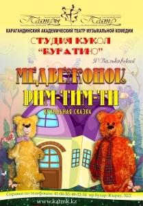 Медвежонок Рим-Тим-Ти (КАТМК)